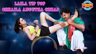 LAILA TIP TOP CHHAILA ANGUTHA CHHAP - JUKEBOX - FULL SONG - SUPER HIT CHHATTISGARHI FULL MOVIE SONG