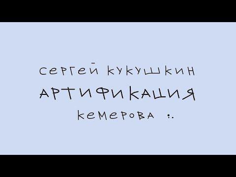 «Сергей Кукушкин. Артификация Кемерова». Документальный фильм.