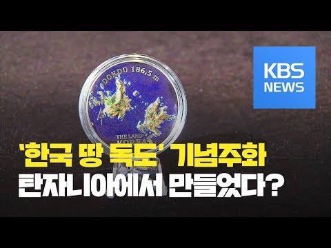 '한국땅 독도' 기념주화…탄자니아에서 만든 사연은? / KBS뉴스(News)