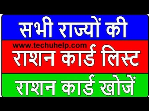 HOW TO CHECK RATION CARD LIST (RATION CARD...