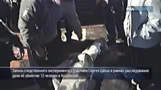 Цапок показал, как связывал жертву кущевской банды