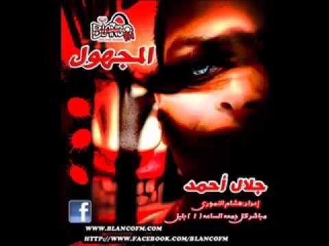 برنامج المجهول مع جلال احمد الحلقة الاولي