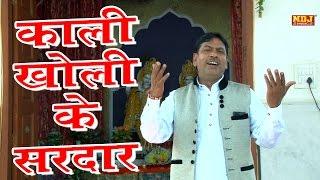 MOHAN BABA KE BHAJAN - Kali Kholi ke Sardar - काली खोली के सरदार - Manoj Karna - NDJ film official