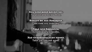 Асхаб Вахарагов Хаза Iаьржа БIаьргаш Хьан Чеченский и Русский текст