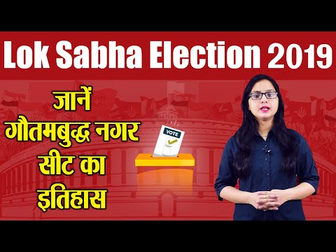 Lok Sabha Election 2019: History of Gautam Budh Nagar Constituency, MP Performance card | वनइंडिया