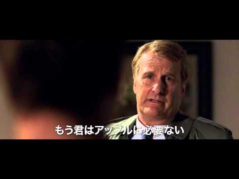 『スティーブ・ジョブズ』映画オリジナル予告編