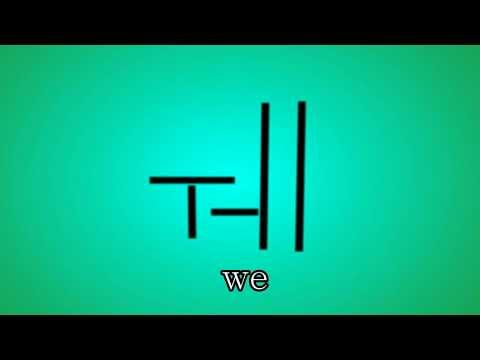 Korean Alphabet Tutorial