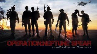 Nana-Variety Ep:1 Operation Neptune Spear / ยุทธการถล่ม บินลาเดน