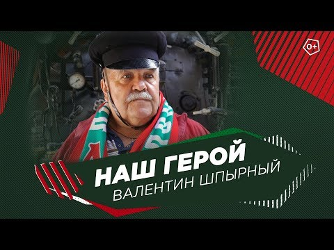 Наш герой. Валентин Шпырный // Болельщик дал старт матчу #ЛокоУрал