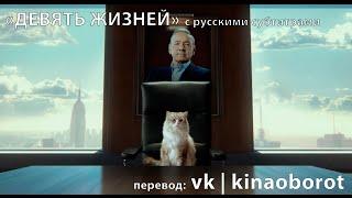Тизер-трейлер «Девяти жизней» (Nine Lives) с русскими субтитрами