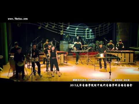 China Nine Beats Franchised Music School