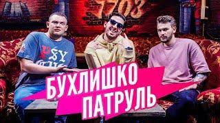 Бухлишко Патруль - ГРАЙМОВЫЙ (гость БУКЕР Д. ФРЕД)