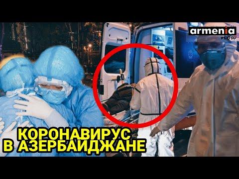 АУДИО: В Азербайджане от коронавируса умерло 12 человек