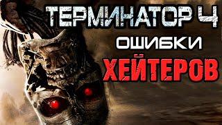 Терминатор 4 - ошибки хейтеров [ОБЪЕКТ] #ReleaseTheMcGCut, Terminator Salvation, да придёт спаситель