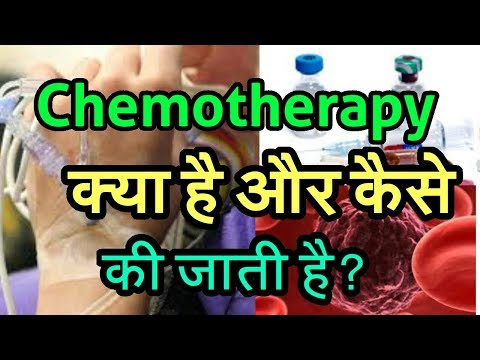 Chemotherapy l Cancer l Therapy l क्या होती है ? ।