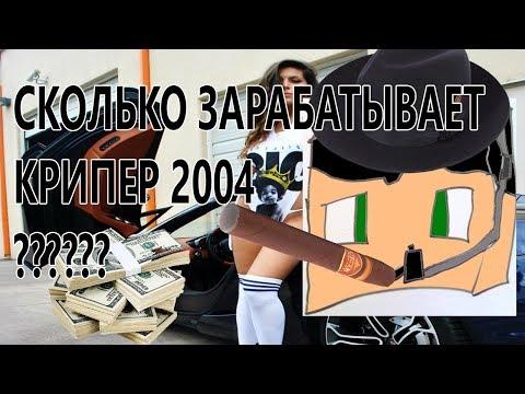 СКОЛЬКО ЗАРАБАТЫВАЕТ КРИПЕР2004 ?