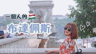 一個人的匈牙利布達佩斯!Travel to Budapest, Hungary Alone.-Even's Vlog