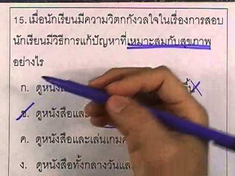 ข้อสอบO-NET ป.6 ปี2552 : สุขศึกษาและพลศึกษา ข้อ15