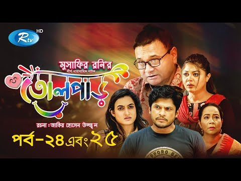 Dhamaka Offer | EP 07 | ft. Chanchal Chowdhury, Tisha | Eid Special Drama Serial | Eid Natok 2019 from YouTube · Duration:  23 minutes 43 seconds