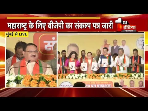 Maharashtra Assembly Polls : BJP का संकल्प पत्र जारी