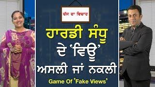 CHAJJ DA VICHAR #392 - Game Of 'Fake Views' (06-DEC-2017)