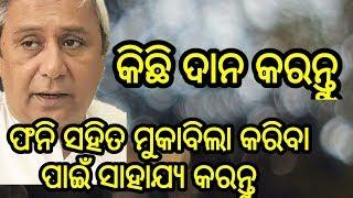 New sambalouri odia fani Donate To Odisha Relief found odisha Fanny