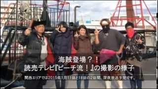 読売テレビ『ピーチ流!』ロケの様子-海賊船Daiyumaru