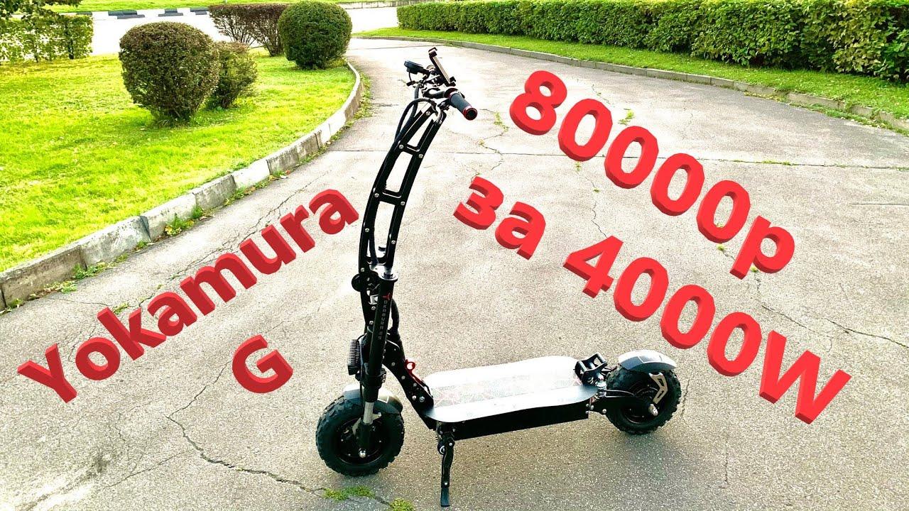 Электросамокат Yokamura G  -  полноприводная пуля за 80000р