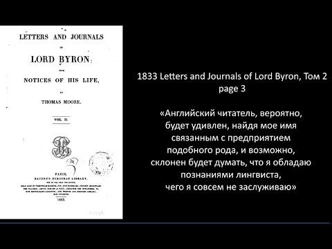Насколько «армянским» был лорд Байрон. Филипп Экозьянц