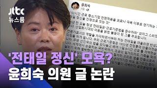 """윤희숙 """"주 52시간 연기가 전태일 정신"""" 페이스북 글 논란 / JTBC 뉴스룸"""