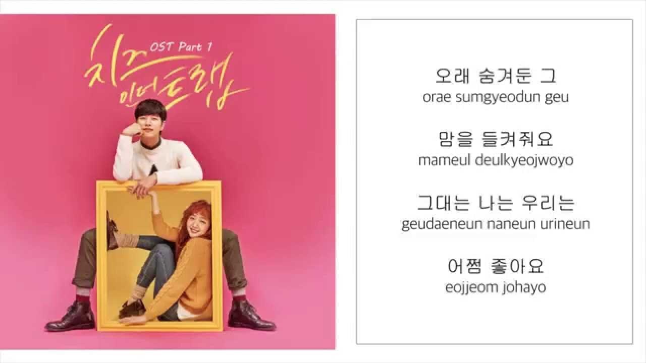 Cheese In The Trap List of OST | A Transient Wanderer