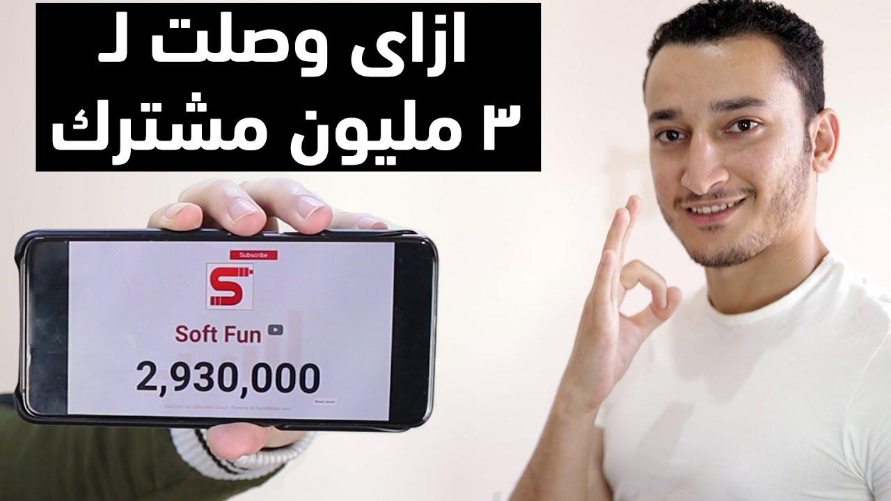 إزاى قدرت اوصل ل 3 مليون مشترك على اليوتيوب أسرار اليوتيوب Youtube