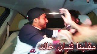 مقلب في ثنيان خالد (الأستفزاز) !!!