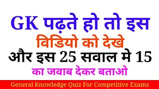 gk | general Knowledge questions and answers for Competitive Exams