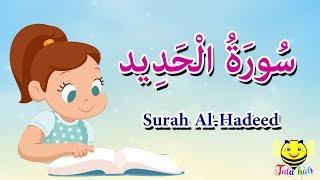 سورة الحديد - قرآن كريم مجود  -Quraan