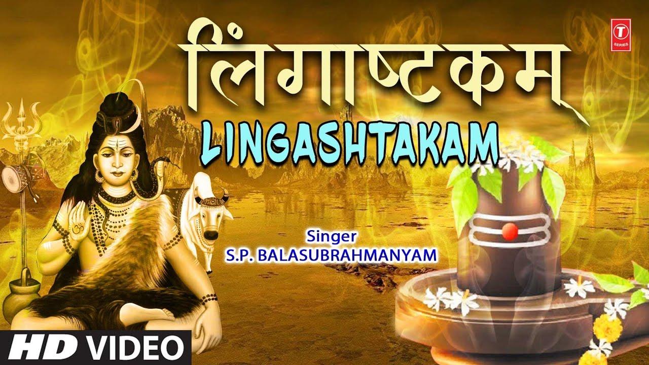 सावन सोमवार Special लिंगाष्टकम I Lingashtakam। S.P. Balasubrahmanyam I Shiva Sthuthi