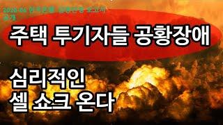 서울 아파트 투기꾼들 재앙의 시작..DSR 10월 발표…