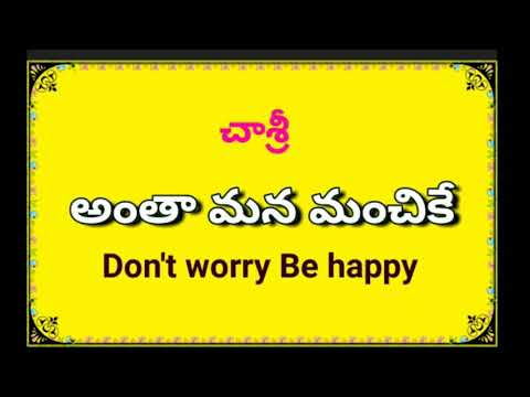 #CHASRI #Suggestions అంతా మన మంచికే : చాశ్రీ Don't worry Be happy #chaganam #Srinivasulu - 동영상