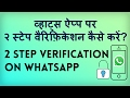 Whatsapp Tips and Tricks. Whatsapp 2 Step Verification Hindi Video by Kya Kaise