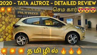 TATA ALTROZ Detailed Review in Tamil 🔥🔥🔥தமிழில|Colours|Price|Interiors|Features|Engine|Mileage!!!