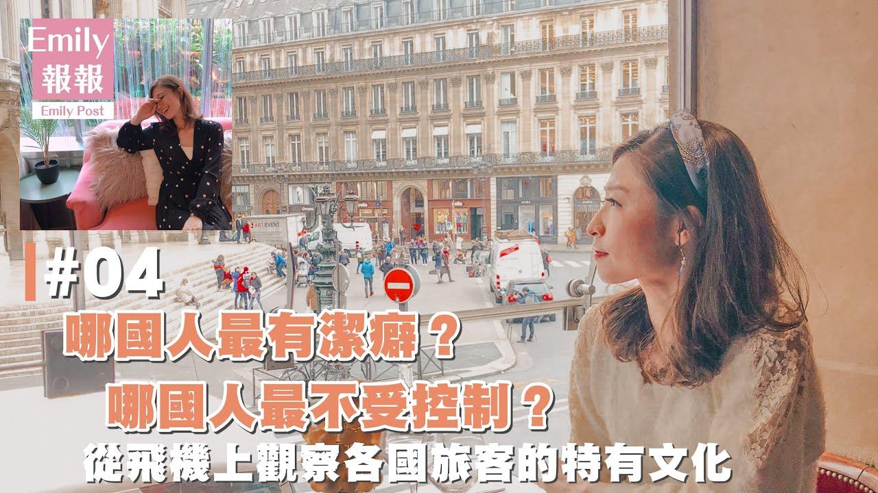 #04 哪國人有潔癖?哪國人最不受控制?從飛機上觀察各國旅客的特有文化|Emily報報