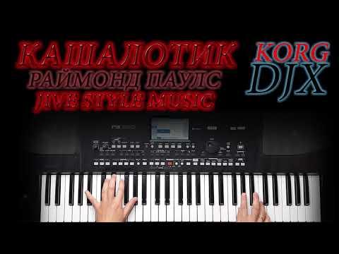 КАШАЛОТИК РАЙМОНД ПАУЛС кавер на синтезаторе от KORG DJX