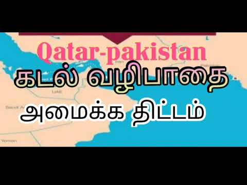 Qatar-pakistan plan to set up the sea route
