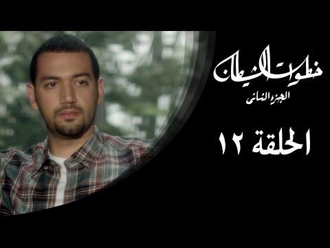 خطوات الشيطان 2 - الحلقة 12 - مع معز مسعود