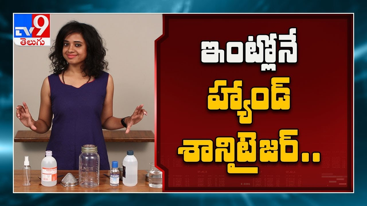 Do It Yourself Hand Sanitizer As Per Who Standards Tv9 Youtube