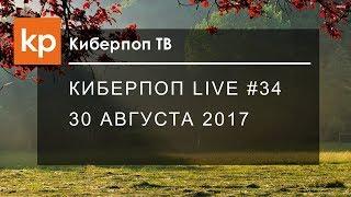 Киберпоп LIVE #34