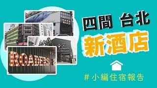 【西門町、台北車站新酒店】Hotel PAPA Whale、台北門精品旅店 ...