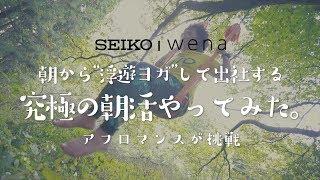 朝から浮遊ヨガして出社する、究極の朝活やってみた! SEIKO|wena