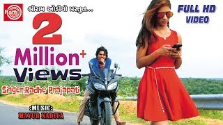 Paheli Najarma Gami Gai ||Radhe Prajapati ||Latest New Gujarati Dj Song 2017 ||Full HD Video