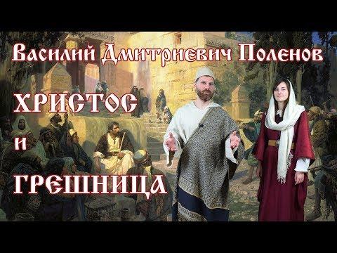 Христос и грешница. Василий Дмитриевич Поленов.